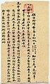 Léon Sogny est élevé à la dignité nobiliaire de baron d'An Binh - L'Association des Amis du Vieux Huế (保大拾肆年 - 1939) 01.jpg