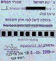Law of Return Passport wikicomm.jpg