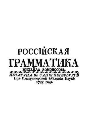 «Российская грамматика» 1755 года, титульная страница