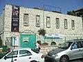 Maaleh School.JPG