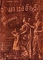 Maya Machhindra (1939).jpg