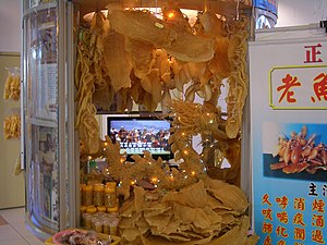 Swim bladder - Image: Melaka mall Fish maw kiosk 2267