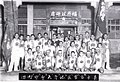 Members of Takara-machi team of 1932 Civic Athletic Meeting of Taichu.jpg