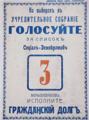 Menshevik List 3 poster.png