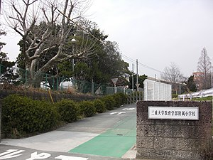 Mie Univ. Faculty of Education Elementary School Entrance.JPG