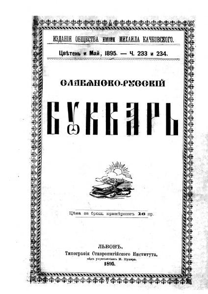 File:Mnib377-OMK-Bukvar.djvu