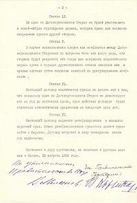 Договор простого товарищества о совместной деятельности между ип скачать