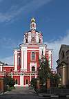 Moscow, Ascension church at Serpukhov Gates (2).jpg