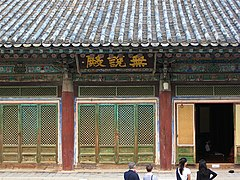 Museoljeon Hall at Bulguksa-Gyeongju-Korea-03.jpg