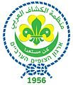 Muslim Scout Movement in Israel.jpg