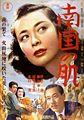 Nangoku no hada poster.jpg