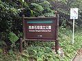 National park Ishigaki-Iriomote.jpg