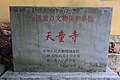Ningbo Tiantong Si 2013.07.28 15-58-56.jpg