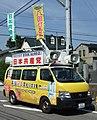Nissan Caravan sound truck of JCP in Okazaki, Aichi 20090520.jpg