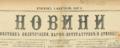Novini 4 February 1892.png