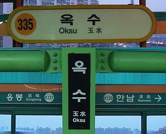 Oksu station - Image: Oksu 01