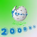 Persian wikipedia 200000 logo.png