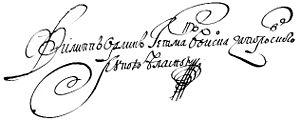 Pylyp Orlyk - Signature of Pylyp Orlyk, 1710. Written: Filipp Orlіk Hetman vojska zaporoskoho rukoju vlasnoju (Philipp Orlik Hetman of the Zaporozhian Host with own hand)