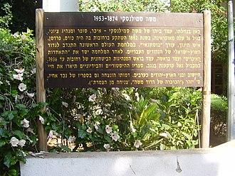 Moshe Smilansky - Commemorative plaque in Rehovot