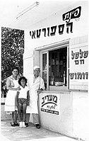 PikiWiki Israel 53253 the kiosk of marcus.jpg