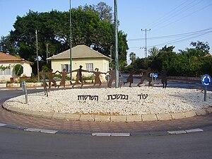 Herut, Israel - Image: Piki Wiki Israel 9941 square in herut