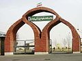 Portal of Medical University of Ardabil.JPG