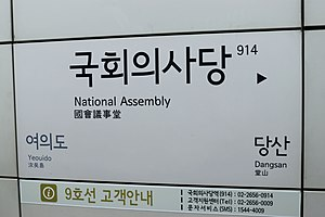 Q59998 National Assembly Station A01.jpg