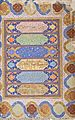 Qu'ran folio, prayers in gold thuluth within illuminated panels LACMA M.2010.54.1 (1 of 3).jpg