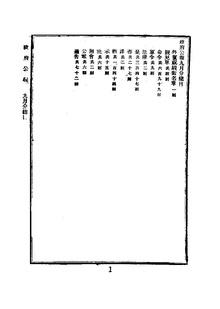 ROC1914-09-01--09-15政府公报835--849.pdf