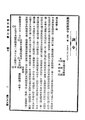 ROC1930-02-03國民政府公報385.pdf