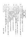 ROC1944-06-17國民政府公報渝684.pdf