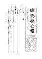 ROC2004-09-15總統府公報6594.pdf