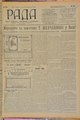 Rada 1908 103.pdf
