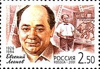 Russia-2001-stamp-Yevgeny Leonov.jpg