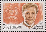 Russia stamp 2001 № 709.jpg
