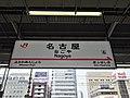 SN-Nagoya-station-name-board.jpg