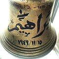 Ship mess bell.JPG