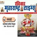 Shree Hitvardhak Ganesh Temple, Waghivare.jpg