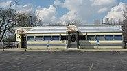 Silk City Diner 4655 in Sabina