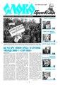 Slovo-12-2011.pdf