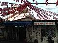 Snapshot, Jungli, Taoyuan, Taiwan, 隨拍, 張老旺國旗屋, 張老旺, 國旗屋, 中壢, 桃園, 台灣 (15079351886).jpg
