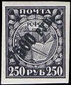 Stamp Soviet Union 1922 24ad.jpg