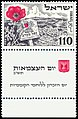 Stamp of Israel - Forth Independence Day - 110mil.jpg