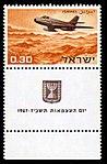 Stamp of Israel - Independence day 1967 b.jpg