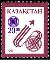Stamp of Kazakhstan 073.jpg