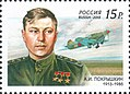Stamp of Russia 2013 No 1675 Alexander Pokryshkin (cropped).jpg