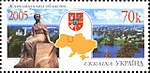 Stamp of Ukraine s645.jpg