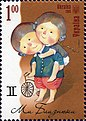 Stamp of Ukraine s884.jpg