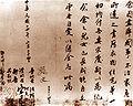 Sun Yat-sen will.jpg