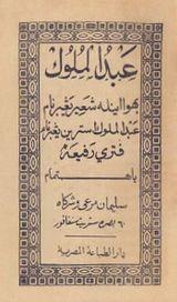 Syair Abdul Muluk